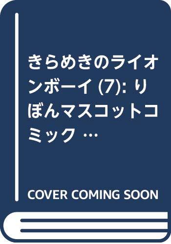 きらめきのライオンボーイ 7 (りぼんマスコットコミックス)