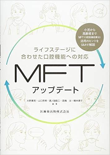 Book's Cover of ライフステージに合わせた口腔機能への対応 MFTアップデート (日本語) 単行本 – 2018/12/27
