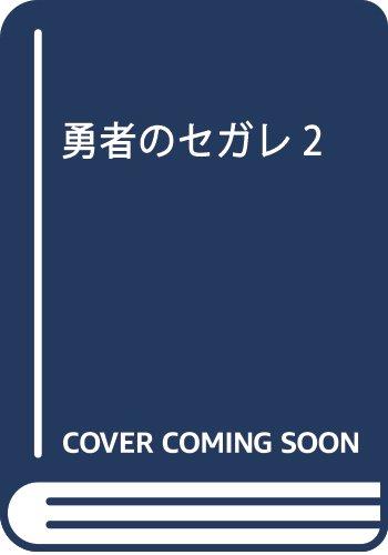 勇者のセガレ2 (電撃文庫)