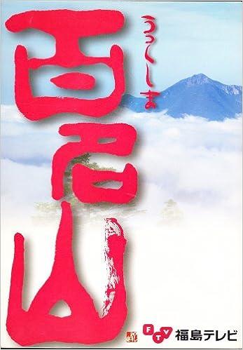 Amazon.co.jp: うつくしま百名山―福島県のふるさとの山々: 奥田 博: 本