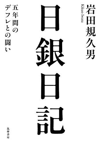 日銀日記――五年間のデフレとの闘い (単行本)