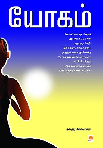 Amazon com: Yogam (Tamil) eBook: வேணு சீனிவாசன்