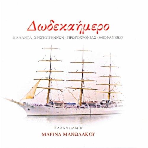 Traditional Greek Christmas - Arhiminia Arhihronia - Panellinia