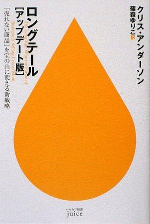 ロングテール(アップデート版)―「売れない商品」を宝の山に変える新戦略 (ハヤカワ新書juice)