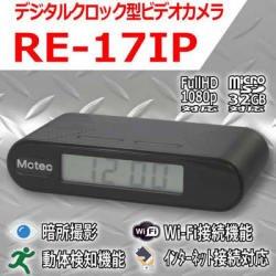 遠隔監視デジタルクロック型ビデオカメラ Wi-Fi接続/インターネット接続対応【RE-17IP】 B06X15FSQM