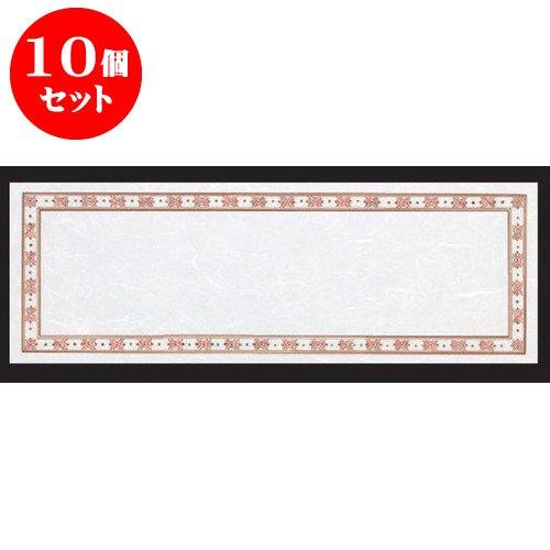 10個セット 箸置マット 箸置(100枚単位)江戸紋 [38 x 13cm] 雲流入 (7-165-4) 料亭 旅館 和食器 飲食店 業務用   B01LY5ZQR9