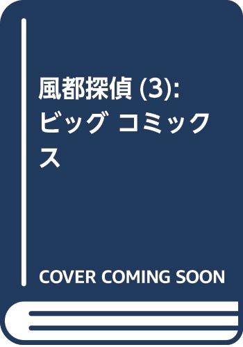 風都探偵 3 (ビッグコミックス)