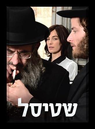 Shtisel- -New All Seson - Hebrew Israeli Best Drama Tv