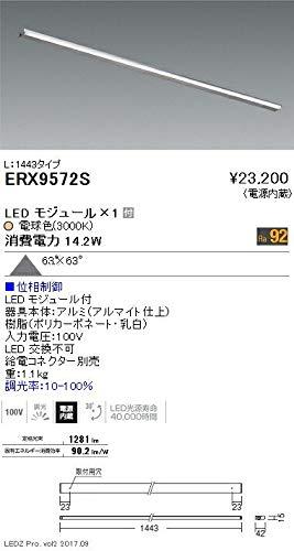 ENDO LED間接照明ユニット L:1443タイプ 電球色3000K 拡散配光 位相制御調光 ERX9572S (ランプ付給電コネクター別売) B07HQ9HPFR