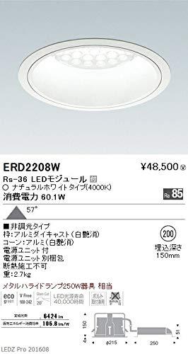ENDO LEDベースダウンライト ナチュラルホワイト4000K 埋込穴φ200mm 非調光 メタルハライドランプ250W相当 超広角 ERD2208W(ランプ付) B07HQDD7JT
