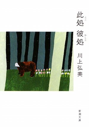 此処彼処 (新潮文庫)