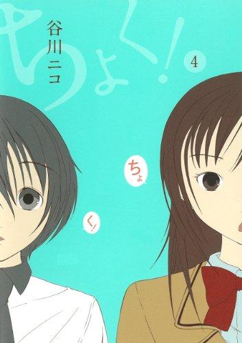 ちょく! 4 (ガンガンコミックスONLINE)