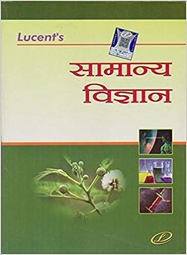 Samanya Vigyan (Hindi)