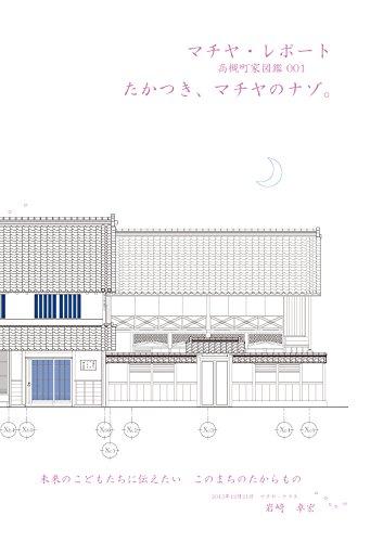 Read Online Takatsuki machiya no nazo pdf