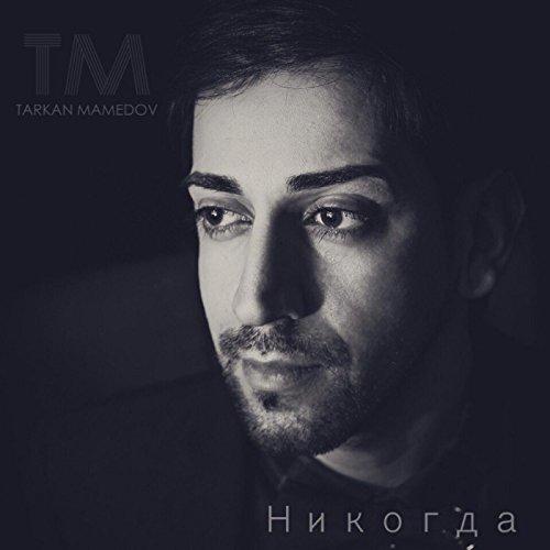 Скачать tarkan mamedov никогда клип бесплатно.