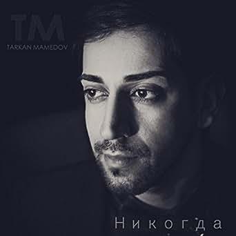 Скачать все песни tarkan mamedov из вконтакте и youtube, всего 40 mp3.