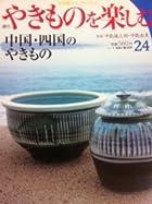 週刊 やきものを楽しむ 24 中国・四国のやきもの (小学館ウイークリーブック) 清水芳郎 (雑誌 - 2003)