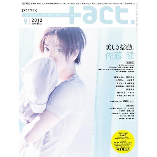 プラスアクト 2012年9月号 表紙画像