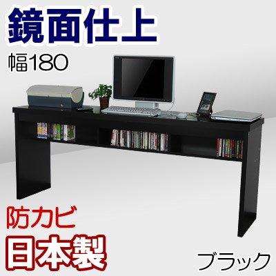 家具工場直販 高級素材(鏡面仕上仕様) ワーキングデスク (ブラック単色/幅180奥行44.5高さ72) 家具ファクトリー 日本製 B01BM19S2Q