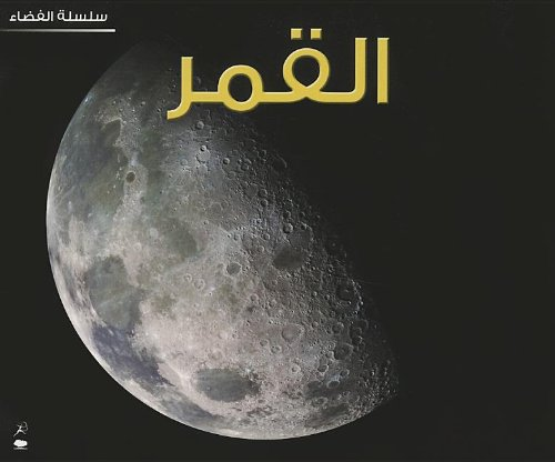 Download The Moon (Space series - Arabic) pdf