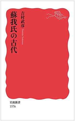蘇我氏の古代 (岩波新書)