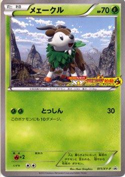 ポケモンカードゲーム メェークル (PR)/XY拡張パックの商品画像