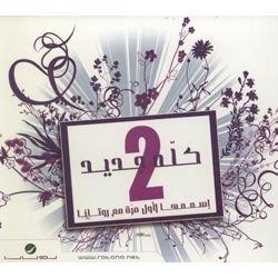 Kol Jadid 2 - Amazon.com Music