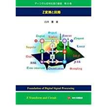 Foundation of Digital Signal Processing No8 Z Transformation and Circuit (Japanese Edition)