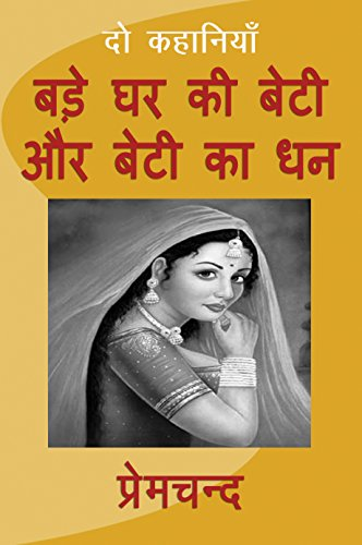 Bade Ghar Ki Beti Aur Beti Ka Dhan (Hindi) (Hindi Edition)