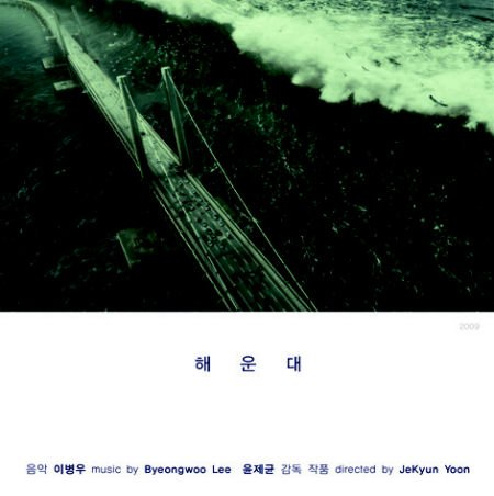 Kpop CD, Movie 'Haeundae-gu' O.S.T[002kr]