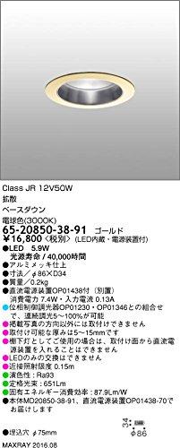 マックスレイ 照明器具 基礎照明 LEDミニダウンライト φ75 高出力タイプ 拡散 JR12V50Wクラス 電球色(3000K) 連続調光 65-20850-38-91 B0779YLNFG