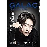GALAC 2021年 6月号