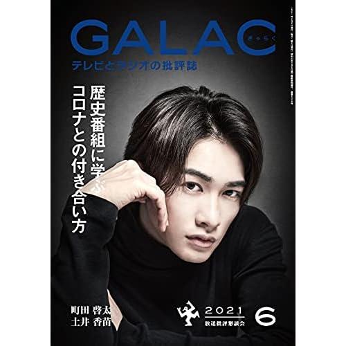 GALAC 2021年 6月号 表紙画像