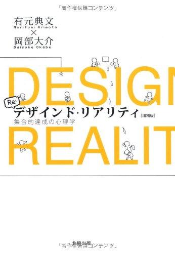 デザインドリアリティ[増補版]―集合的達成の心理学