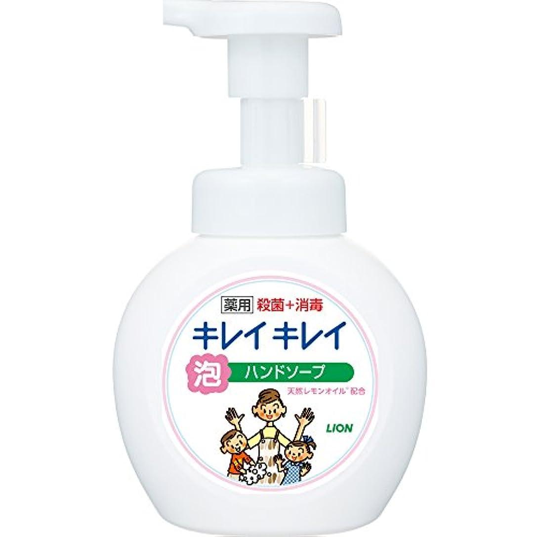 騒ぎ中間固めるキレイキレイ 薬用 泡ハンドソープ シトラスフルーティの香り 本体ポンプ 250ml(医薬部外品)