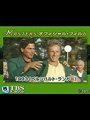 マスターズ・オフィシャル・フィルム1993