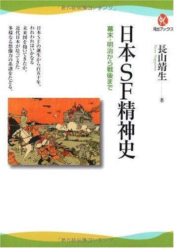 日本SF精神史----幕末・明治から戦後まで (河出ブックス)