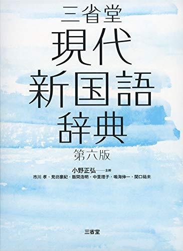 三省堂現代新国語辞典 第六版