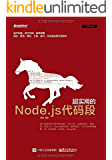 超实用的Node.js代码段 (代码逆袭)