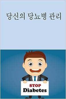 Manage Your Diabetes (Korean)