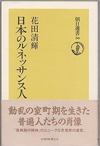 日本のルネッサンス人 (朝日選書...