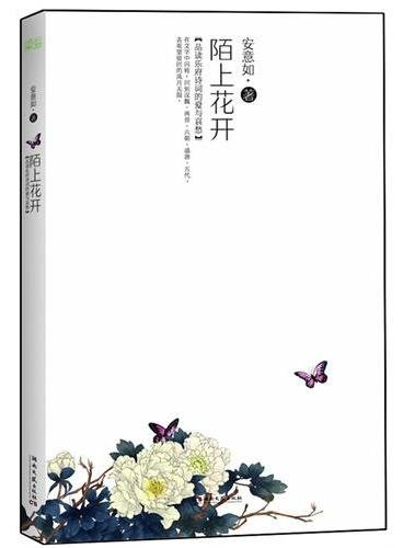 Mo flowers (new version)(Chinese Edition)