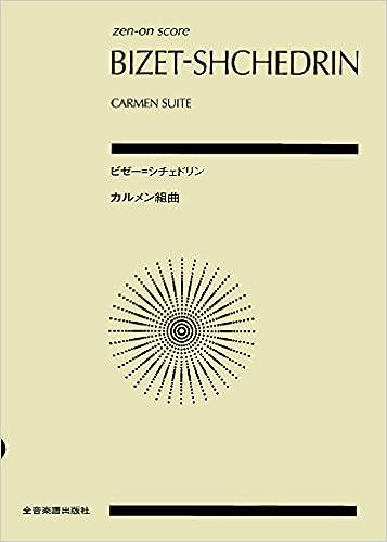 スコア ビゼー(シチェドリン編曲...