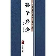 孙子兵法(简体中文版): 中华传世珍藏古典文库 (Chinese Edition)