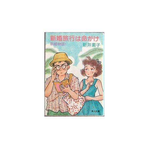 新婚物語〈1〉新婚旅行は命がけ (角川文庫)