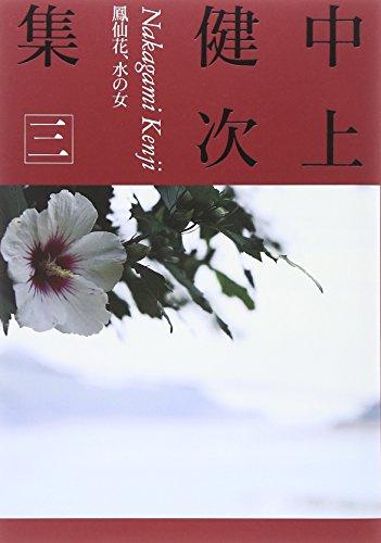 Nakagami kenji shu. 3 (Hosenka mizu no onna).