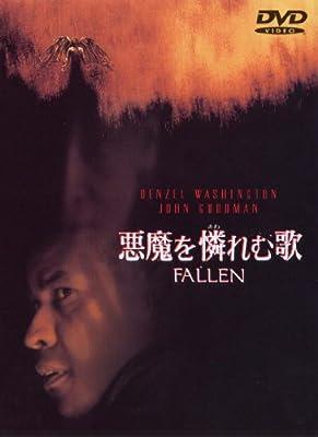 悪魔を憐れむ歌(1998年)