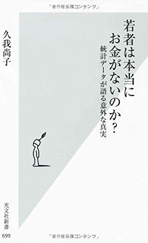 Wakamono wa honto ni okane ga nai noka : Tokei deta ga kataru igai na shinjitsu.