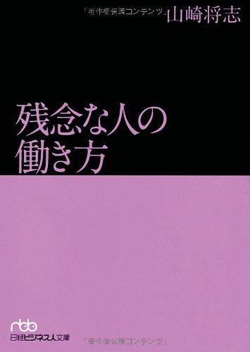 残念な人の働き方 (日経ビジネス人文庫)