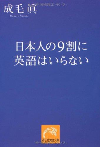 日本人の9割に英語はいらない (祥伝社黄金文庫)